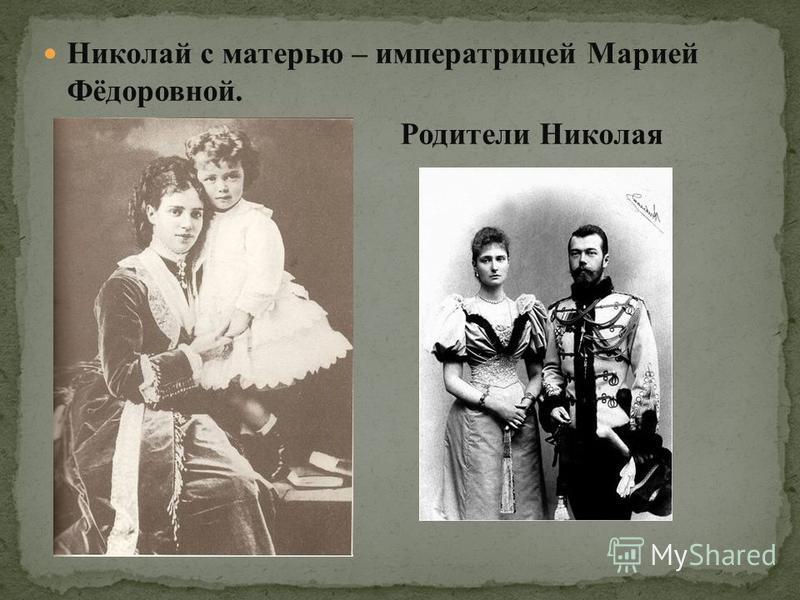 Николай с матерью – императрицей Марией Фёдоровной. Родители Николая