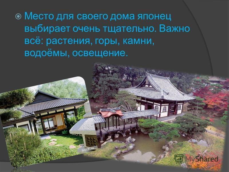 Место для своего дома японец выбирает очень тщательно. Важно всё: растения, горы, камни, водоёмы, освещение.