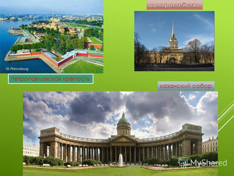 петропавловская крепость казанский собор