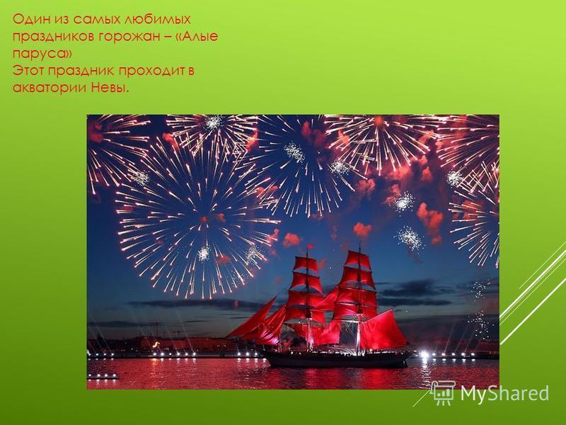 Один из самых любимых праздников горожан – «Алые паруса» Этот праздник проходит в акватории Невы.