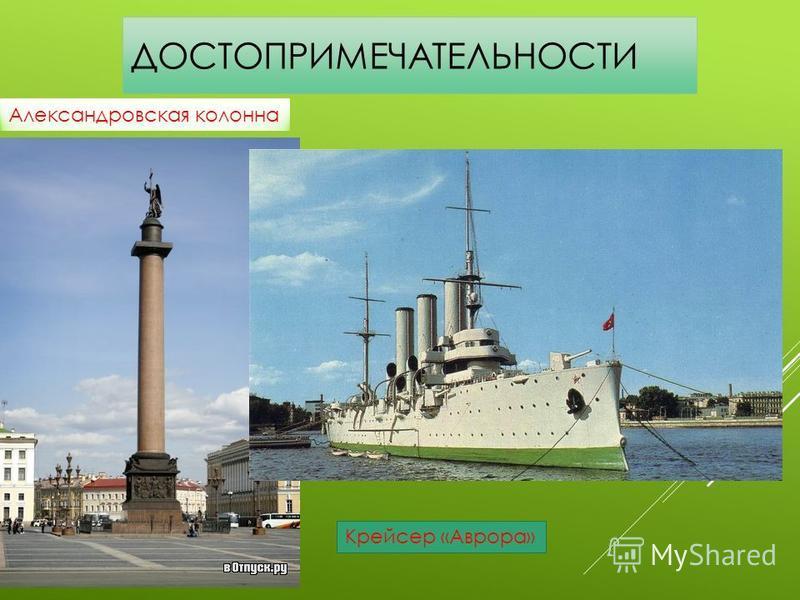 ДОСТОПРИМЕЧАТЕЛЬНОСТИ Александровская колонна Крейсер «Аврора»