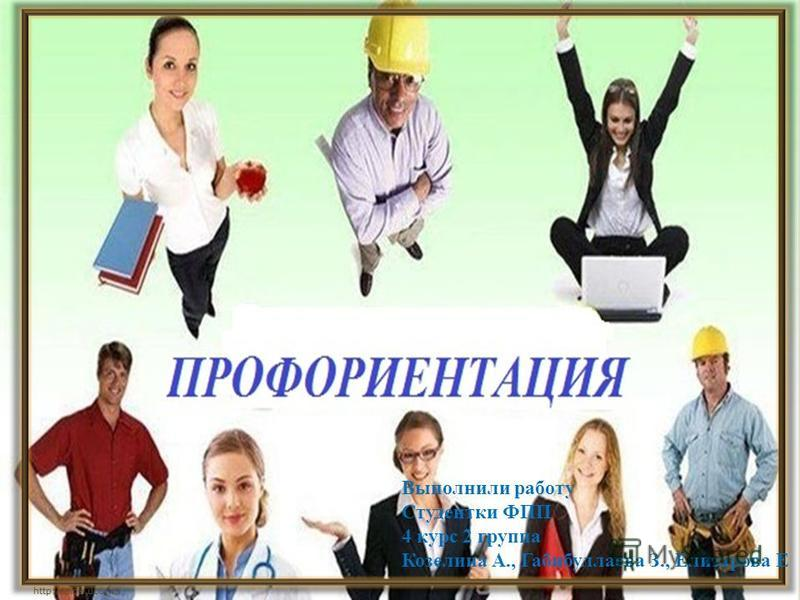http://aida.ucoz.ru Выполнили работу Студентки ФПП 4 курс 2 группа Козелина А., Габибуллаева З., Елизарова Е