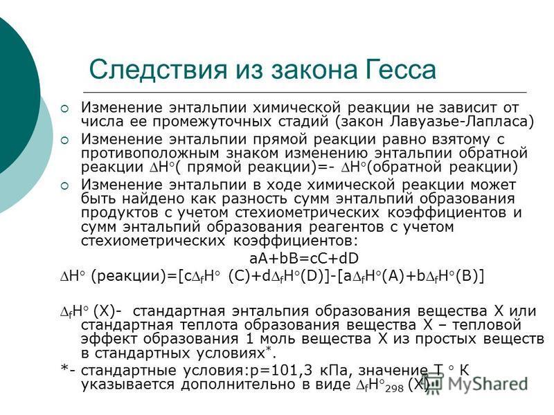 Следствия из закона Гесса Изменение энтальпии химической реакции не зависит от числа ее промежуточных стадий (закон Лавуазье-Лапласа) Изменение энтальпии прямой реакции равно взятому с противоположным знаком изменению энтальпии обратной реакции H( пр