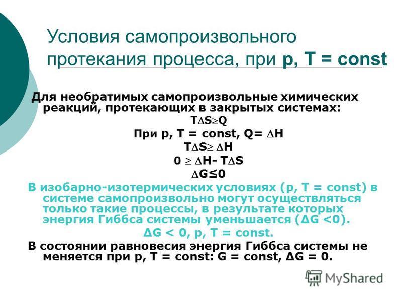 Условия самопроизвольного протекания процесса, при р, Т = const Для необратимых самопроизвольные химических реакций, протекающих в закрытых системах: TSQ При р, Т = const, Q= H TS H 0 H- TS G0 В изобарно-изотермических условиях (р, Т = const) в систе