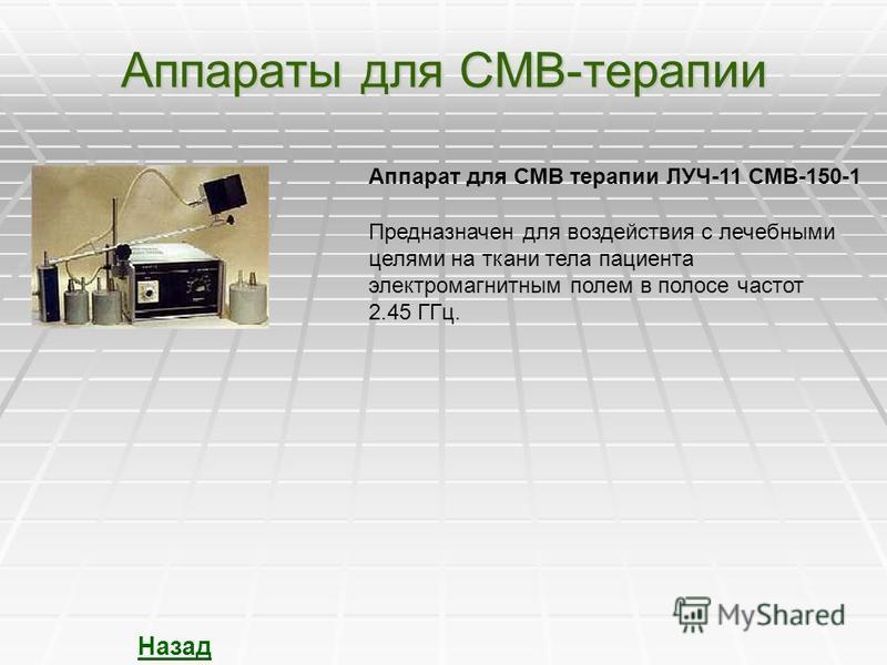 Аппараты для СМВ-терапии Назад Аппарат для СМВ терапии ЛУЧ-11 СМВ-150-1 Предназначен для воздействия с лечебными целями на ткани тела пациента электромагнитным полем в полосе частот 2.45 ГГц.