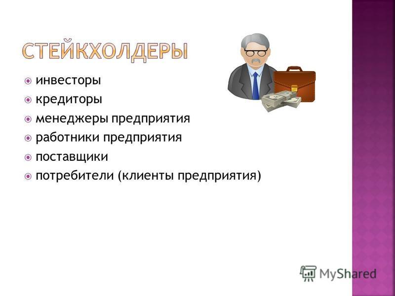 инвесторы кредиторы менеджеры предприятия работники предприятия поставщики потребители (клиенты предприятия)