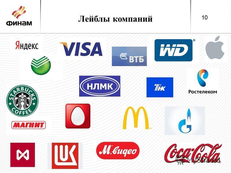 Лейблы компаний 10