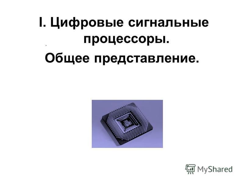 I. Цифровые сигнальные процессоры. Общее представление..