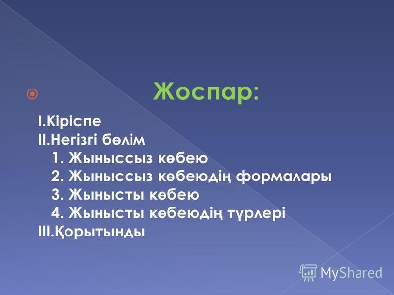 Жоспар: І.Кіріспе ІІ.Негізгі б ө лім 1. Жыныссыз к ө бею 2. Жыныссыз к ө беюді ң формалары 3. Жынысты к ө бею 4. Жынысты к ө беюді ң т ү рлері ІІІ. Қ орытынды