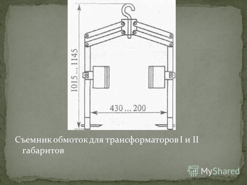 Съемник обмоток для трансформаторов I и II габаритов