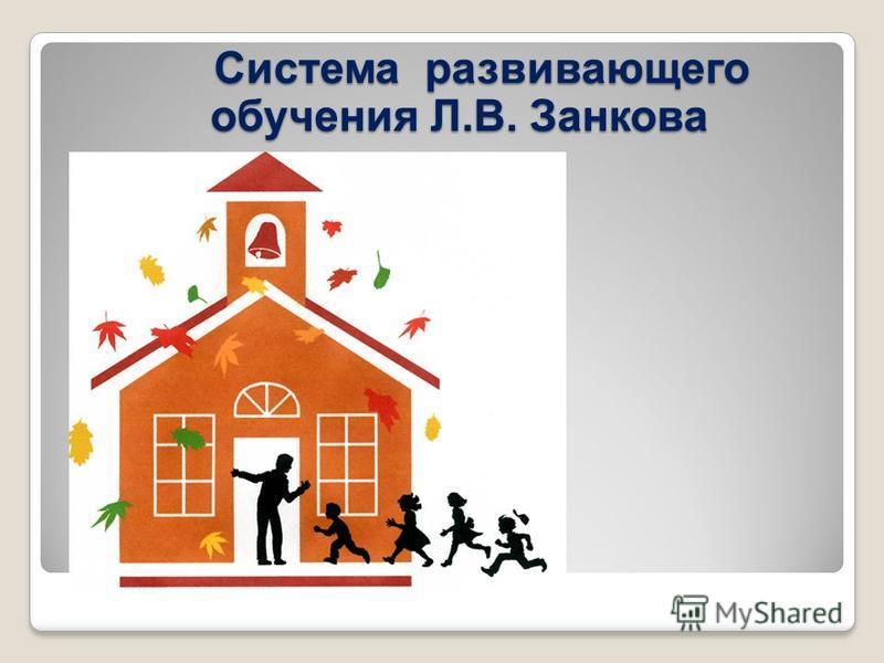 Система развивающего обучения Л.В. Занкова Система развивающего обучения Л.В. Занкова