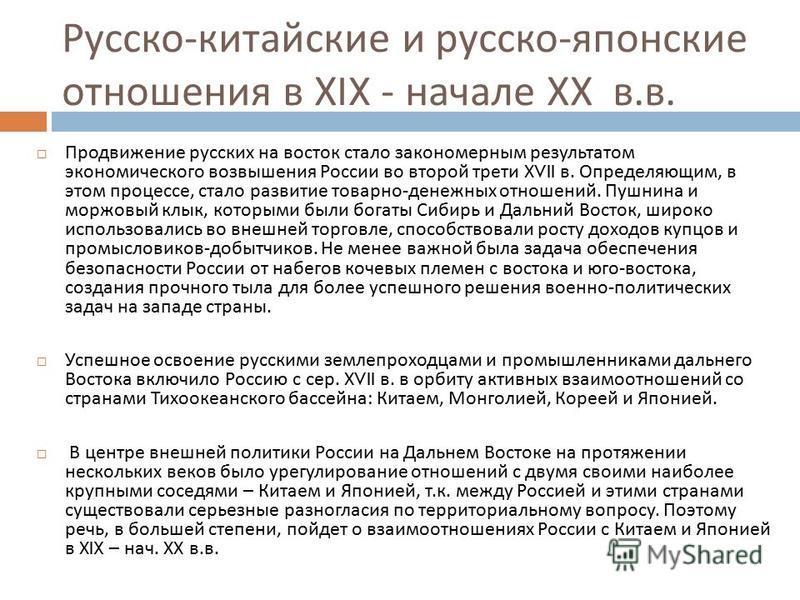 Русско - китайские и русско - японские отношения в XIX - начале ХХ в. в. Продвижение русских на восток стало закономерным результатом экономического возвышения России во второй трети Х VII в. Определяющим, в этом процессе, стало развитие товарно - де