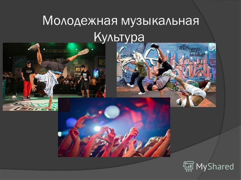 Молодежная музыкальная Культура
