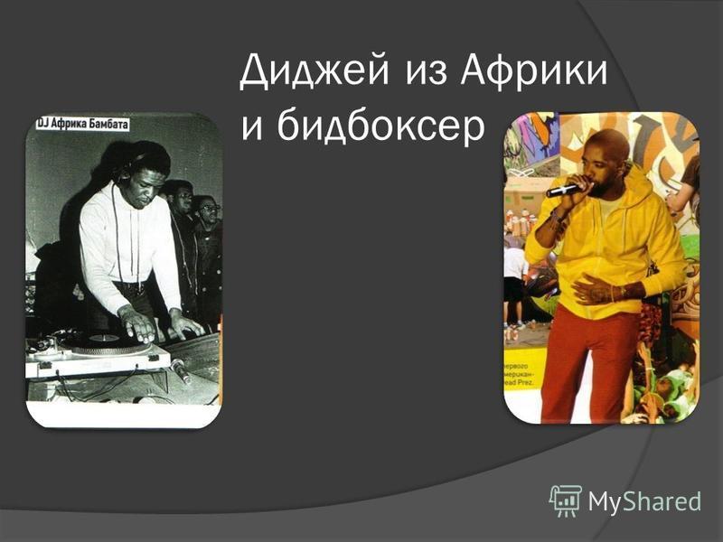 Диджей из Африки и бидбоксер