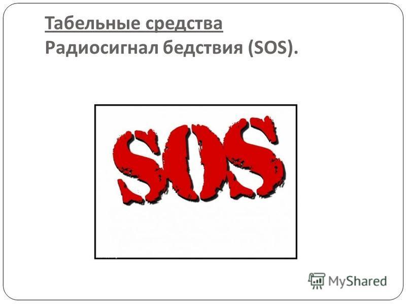 Табельные средства Радиосигнал бедствия (SOS).