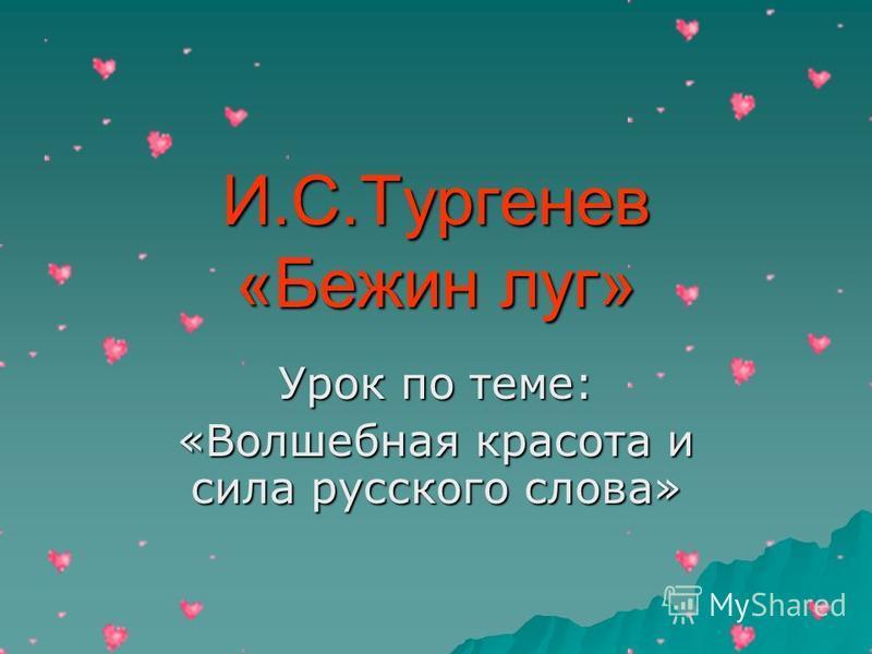 И.С.Тургенев «Бежин луг» Урок по теме: «Волшебная красота и сила русского слова»