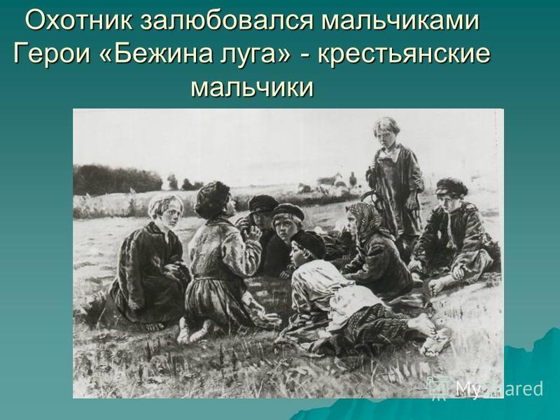 Охотник залюбовался мальчиками Герои «Бежина луга» - крестьянские мальчики