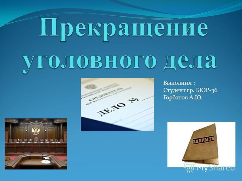 Выполнил : Студент гр. БЮР-36 Горбатов А.Ю.