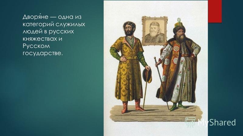 Дворяне одна из категорий служилых людей в русских княжествах и Русском государстве.
