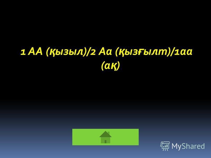1 АА ( қ ызыл)/2 Аа ( қ ыз ғ ылт)/1аа (а қ )