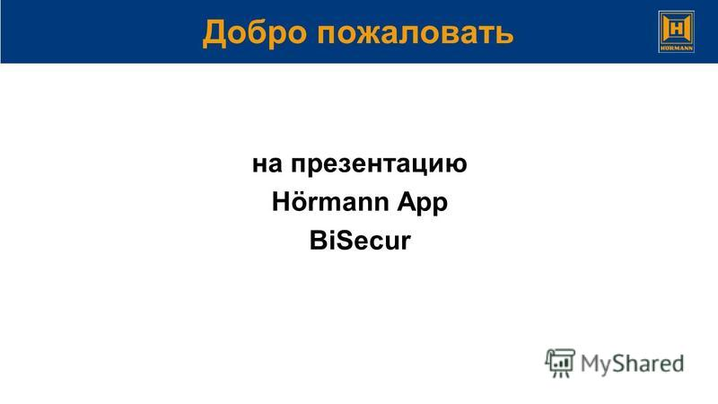 Добро пожаловать на презентацию Hörmann App BiSecur