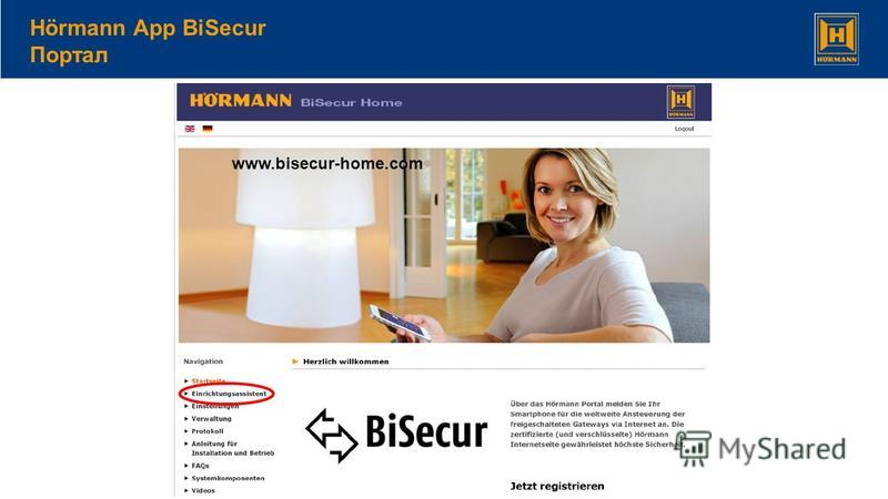 Hörmann App BiSecur Портал www.bisecur-home.com