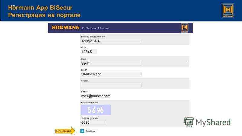 Hörmann App BiSecur Регистрация на портале Torstraße 4 12345 Berlin Deutschland max@muster.com 5696 Регистрация