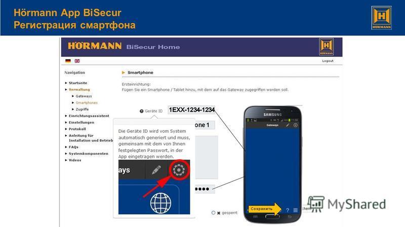Speichern Hörmann App BiSecur Регистрация смартфона Smartphone 1 Сохранить