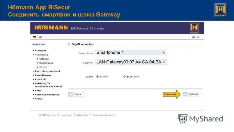 Hörmann App BiSecur Соединить смартфон и шлюз Gateway LAN Gateway00:07:A4:CA:04:BA Smartphone 1 Speichern Сохранить