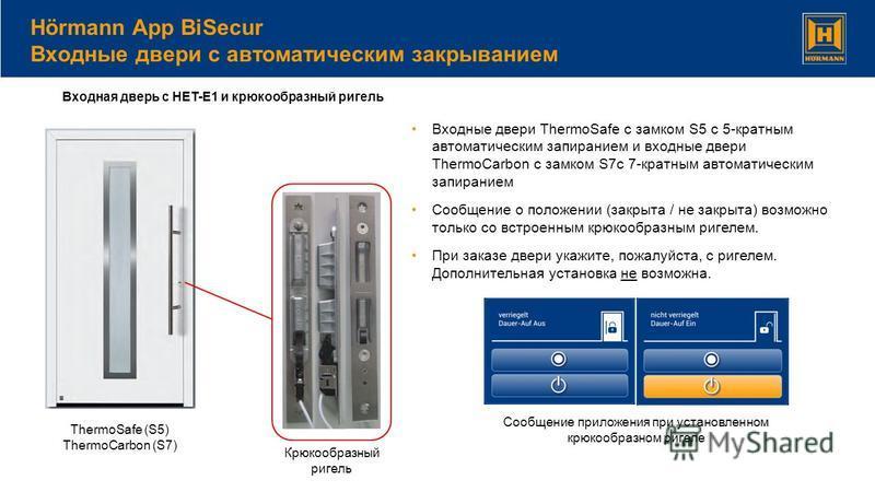Hörmann App BiSecur Входные двери с автоматическим закрыванием Входная дверь с HET-E1 и крюкообразный ригель Входные двери ThermoSafe с замком S5 с 5-кратным автоматическим запиранием и входные двери ThermoCarbon с замком S7 с 7-кратным автоматически