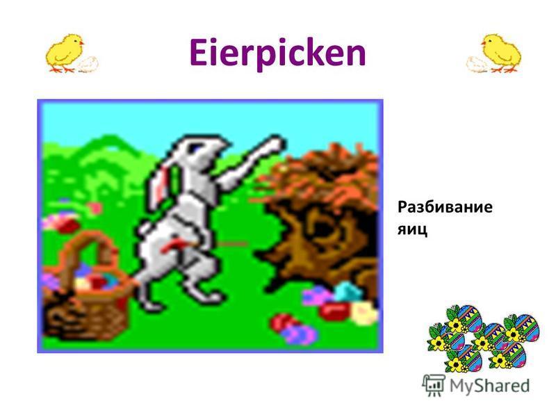 Eierpicken Разбивание яиц