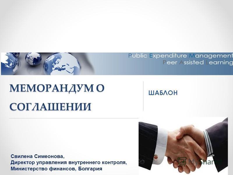 МЕМОРАНДУМ О СОГЛАШЕНИИ ШАБЛОН Свилена Симеонова, Директор управления внутреннего контроля, Министерство финансов, Болгария