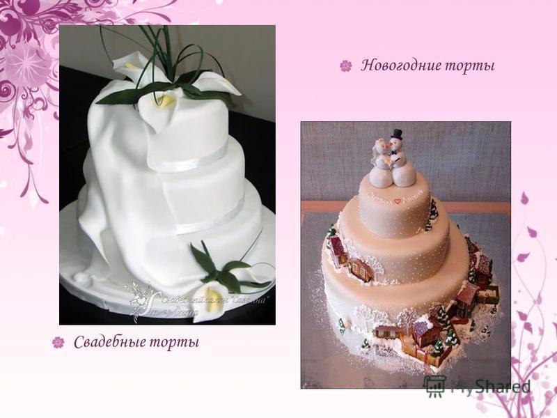Свадебные торты Новогодние торты