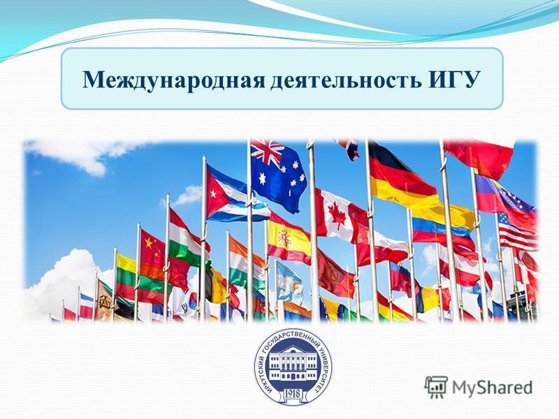 Международная деятельность ИГУ