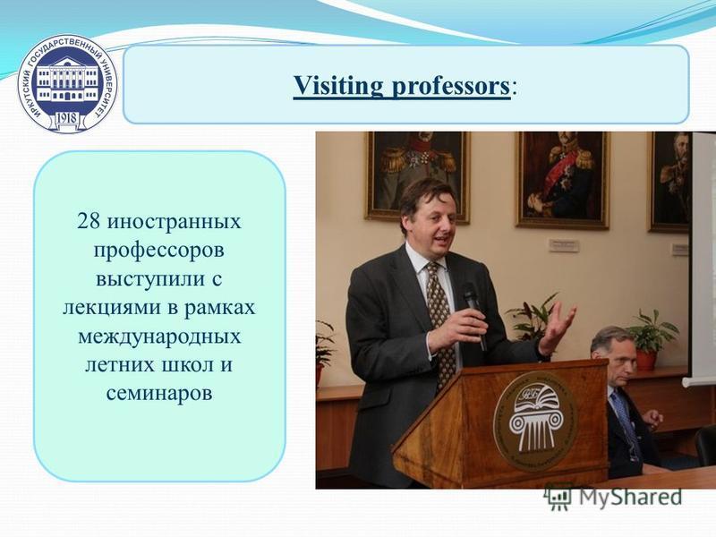 Visiting professors: 28 иностранных профессоров выступили с лекциями в рамках международных летних школ и семинаров