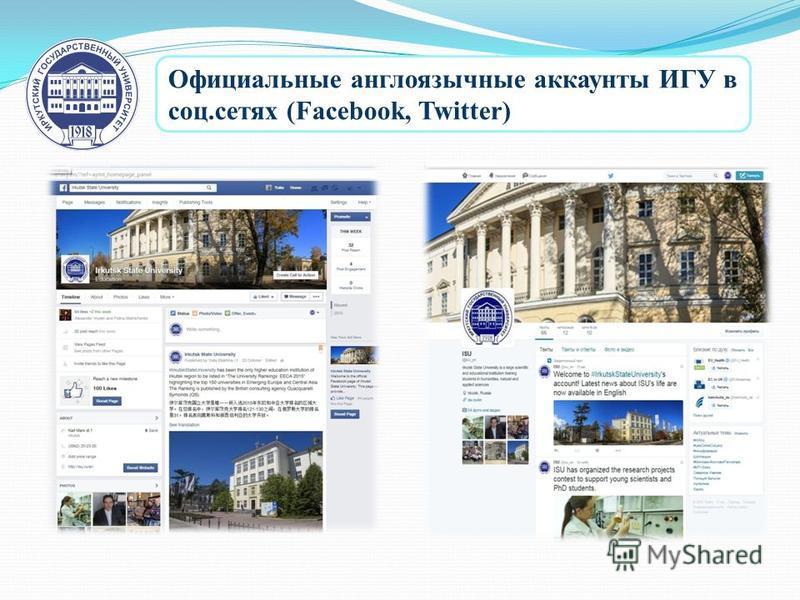 Официальные англоязычные аккаунты ИГУ в соц.сетях (Facebook, Twitter)