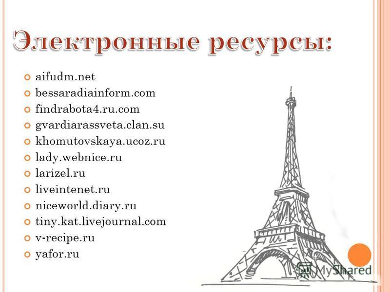 aifudm.net bessaradiainform.com findrabota4.ru.com gvardiarassveta.clan.su khomutovskaya.ucoz.ru lady.webnice.ru larizel.ru liveintenet.ru niceworld.diary.ru tiny.kat.livejournal.com v-recipe.ru yafor.ru