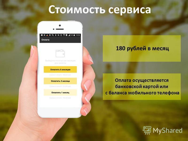 Стоимость сервиса 180 рублей в месяц Оплата осуществляется банковской картой или с баланса мобильного телефона