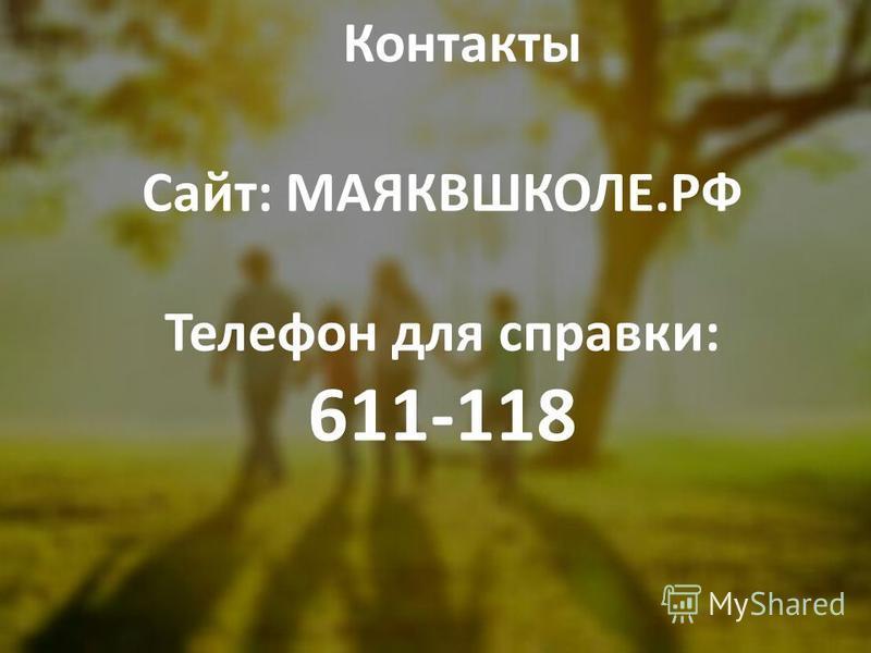 Контакты Сайт: МАЯКВШКОЛЕ.РФ Телефон для справки: 611-118