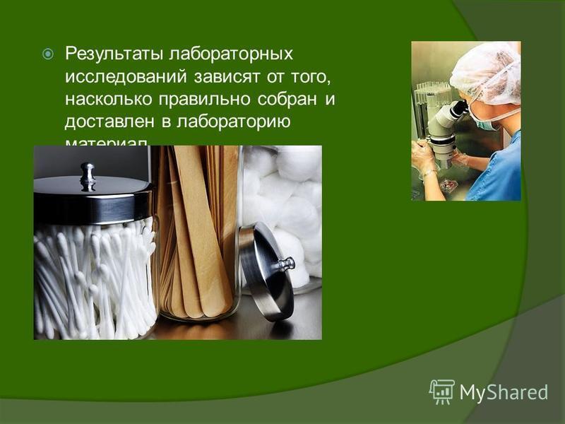 Результаты лабораторных исследований зависят от того, насколько правильно собран и доставлен в лабораторию материал.