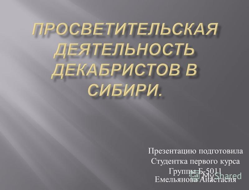 Презентацию подготовила Студентка первого курса Группы Б -5011 Емельянова Анастасия
