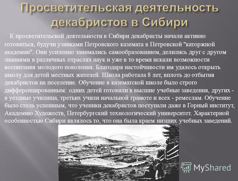 К просветительской деятельности в Сибири декабристы начали активно готовиться, будучи узниками Петровского каземата в Петровской