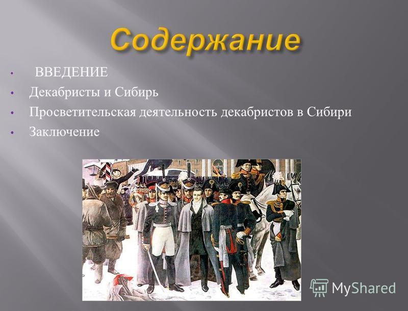 ВВЕДЕНИЕ Декабристы и Сибирь Просветительская деятельность декабристов в Сибири Заключение