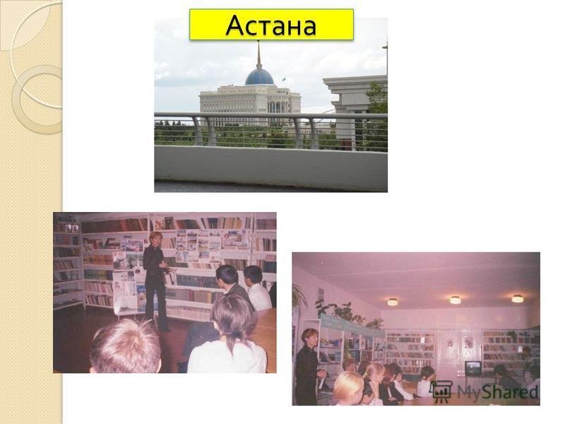 Астана Астана