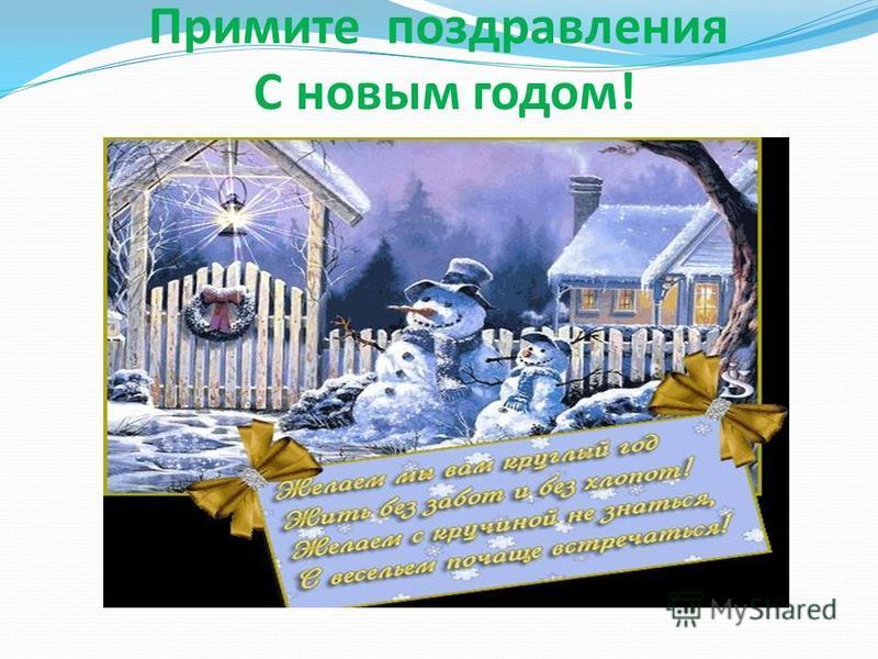 Примите поздравления С новым годом!