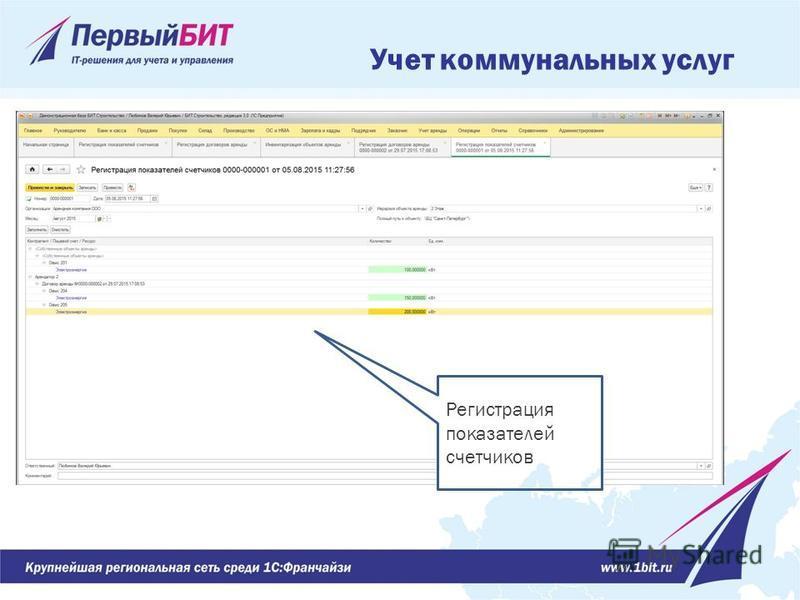 Учет коммунальных услуг Регистрация показателей счетчиков