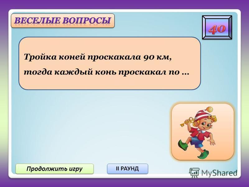 Продолжить игру II РАУНД II РАУНД Выполняя задания на преобразование выражений, содержащих степени, ученик допустил ошибку. Найдите и объясните ее. 2 3 +2 7 =2 10