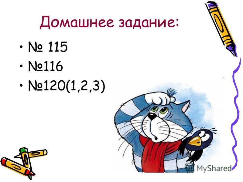 Домашнее задание: 115 116 120(1,2,3)