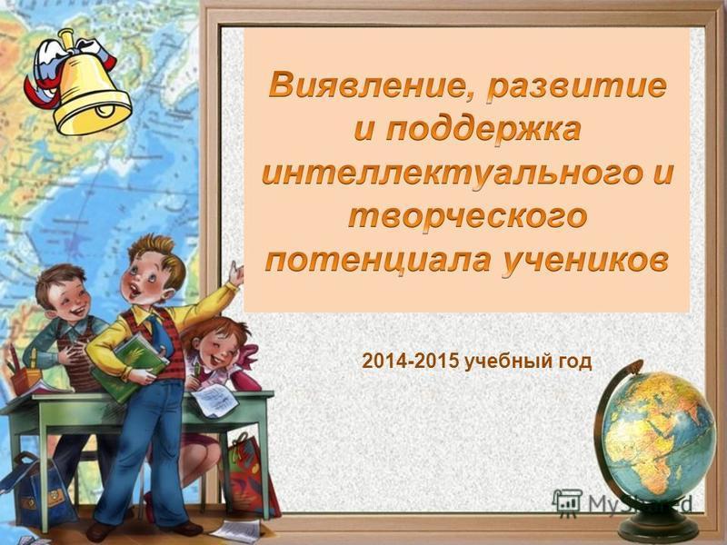 Сегодня на уроке 2014-2015 учебный год