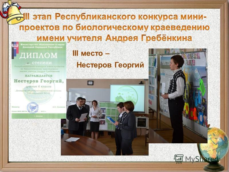 ІІІ место – Нестеров Георгий